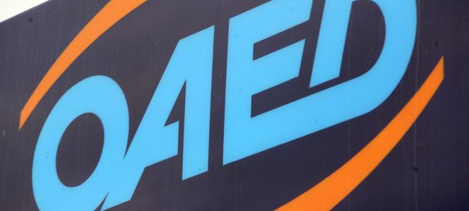 ΟΑΕΔ: Όλη η προκήρυξη για την 2η ευκαιρία που δίνει επιδότηση έως 12.000 ευρώ σε